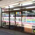 桜英数個別塾