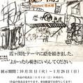 みらい畑の第10回目の展示会「霞ヶ関」