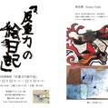 東佑樹個展「反重力の絵日記」