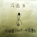 1116.浮游木
