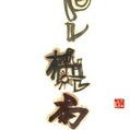 アモーレ橋本の名刺