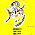 アモーレ橋本の単独LIVE2018