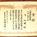 川越美術協会賞