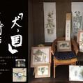 東佑樹作「犬、国」展示会