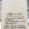 東佑樹個展「ピカソか?ミロか?オレか?」