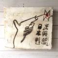 1768.「日本製光線銃」