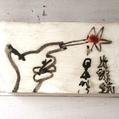 1769.「日本製光線銃」