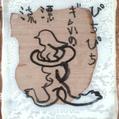 1900.「ぴちぴちギャルの漂流」
