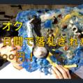 1925.「ヤフオク16日間落札された絵合計○○円」