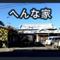 1945.「【ナニコレ珍百景】埼玉県川越市的場にあるへんな家。」