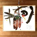 アート書道:「書、無題、開、人、自然、美」ギャラリーに追加しました。