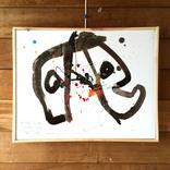 アート書道:「書、無題、愉、赦」ギャラリーに追加しました。