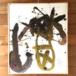 アート書道:「書、無題、枝、丸、愛、幼稚、無関係」ギャラリーに追加しました。