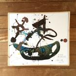 アート書道:「書、無題、棘、終わりは花」ギャラリーに追加しました。