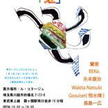 みらい畑第8回展示会「虹」