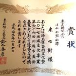 東京新聞賞を受賞