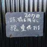 アトリエで新作「詩、橋本陽水 絵、東佑樹」始まりました。