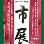 川越美術協会賞を頂きました。