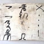 1690.「一つと全てと未知」他5点ギャラリーに追加しました。