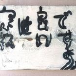 1747.「宗教は良いですよぉ〜」ギャラリーに追加しました。