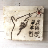 1768.「日本製光線銃」他1点ギャラリーに追加しました。