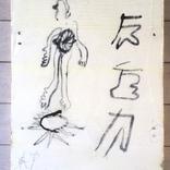 1778.「反重力」他1点ギャラリーに追加しました。