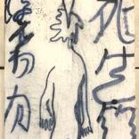 1784.「ほんわかした死生観」他1点ギャラリーに追加しました。