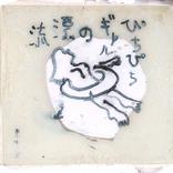 1895.「ぴちぴちギャルの漂流」ギャラリーに追加しました。